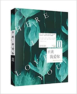 Here I love you (Chinese Edition)