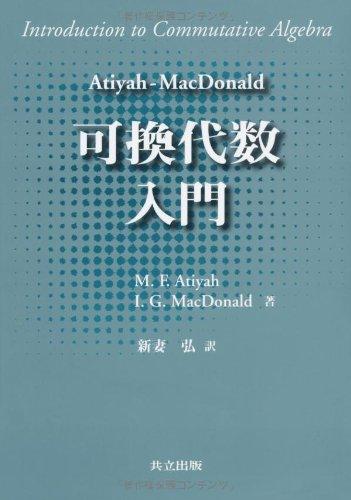 Atiyah‐MacDonald 可換代数入門