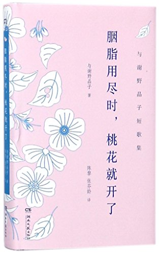 The Peach Flowers When the Rouge Is Used Up (Hardcover) (Chinese Edition)