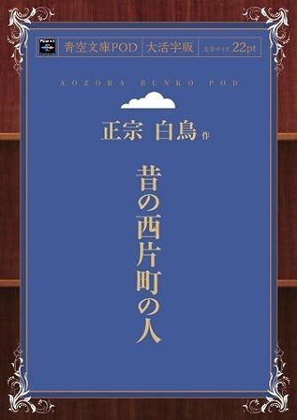 昔の西片町の人 (青空文庫POD(大活字版))