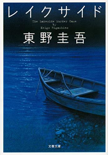 レイクサイド (文春文庫)