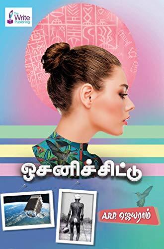 OSANI CHITTU: the PERCEPTION (Tamil Edition)