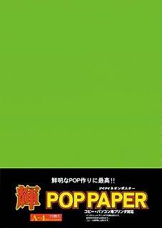 エヒメ紙工 工作用紙 輝きポップペーパー A4 緑 10枚入 PP-A4-G
