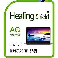 Healingshield/ヒーリングシールド ノートパソコン液晶保護フィルム(Lenovo Thinkpad TP13用)