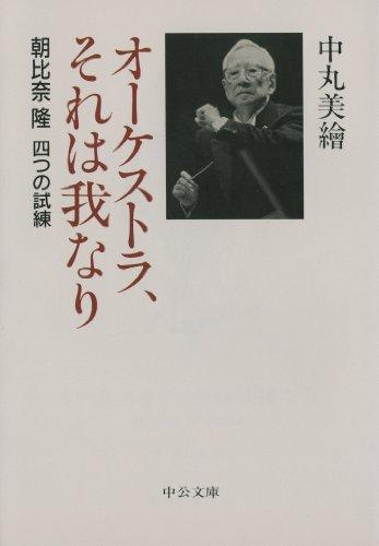 オーケストラ、それは我なり 朝比奈隆 四つの試練 (中公文庫)