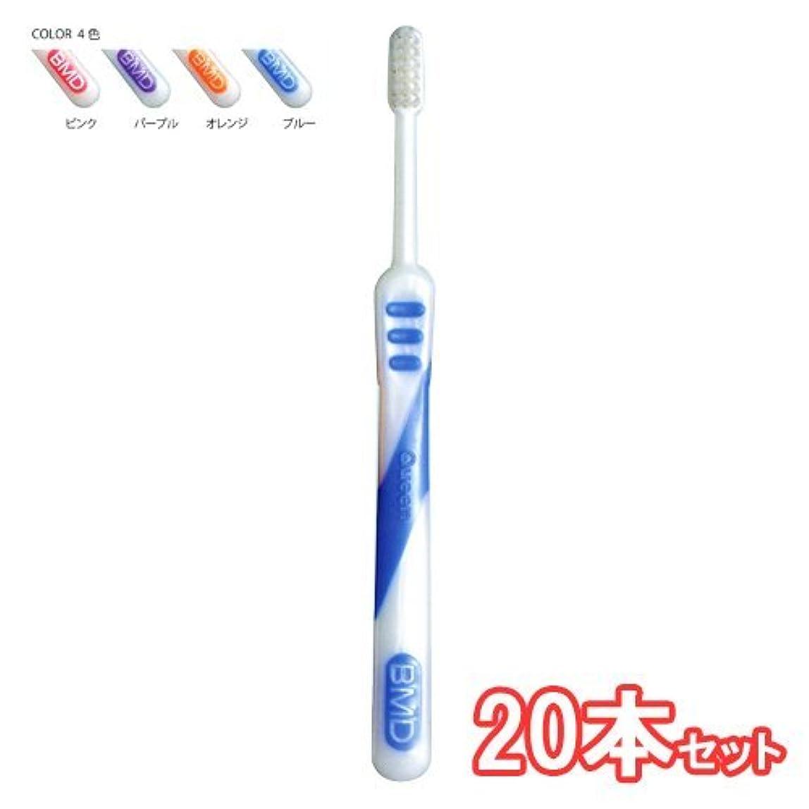 サロン冷蔵する助言するビーブランド ビークイーン 歯ブラシ 20本入 105
