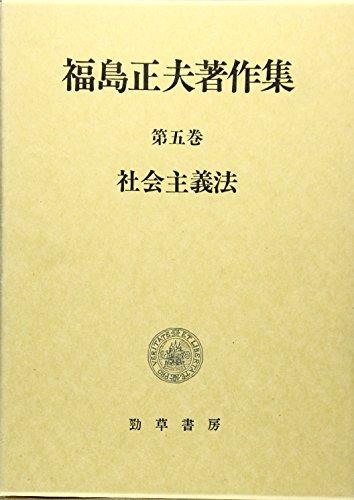 社会主義法 (福島正夫著作集)の詳細を見る