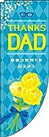 のぼり 父の日 黄色いバラ 0180794RIN