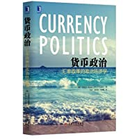 Political Economy of Exchange Rate Policy: Money Politics(Chinese Edition)