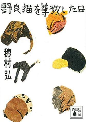 野良猫を尊敬した日 (講談社文庫)