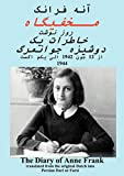 Diary of Anne Frank in Dari Persian or Farsi - Anne Frank