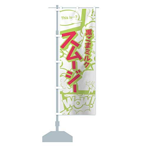 黒ごまミルクスムージー のぼり旗(レギュラー60x180cm 左チチ 標準)