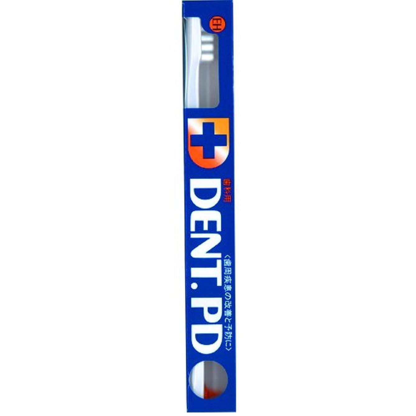 野ウサギ歯痛セクションライオン DENT.PD歯ブラシ 1本 EH (ホワイト)