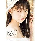 【Amazon.co.jp 限定】山﨑愛生(モーニング娘。'20) ファーストビジュアルフォトブック 『 Mei 』 Amazon限定カバーVer.