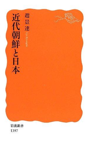近代朝鮮と日本 (岩波新書)