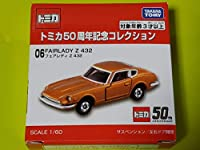 トミカ50周年記念コレクション 06 フェアレディ Z 432
