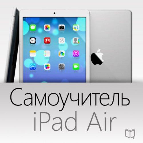 Samouchitel' Air Guide [iPad Air Guide] audiobook cover art
