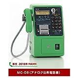 NTT東日本 公衆電話ガチャコレクション [1.MC-D8(アナログ公衆電話機)](単品)