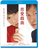恋愛戯曲 私と恋におちてください。 [Blu-ray] image