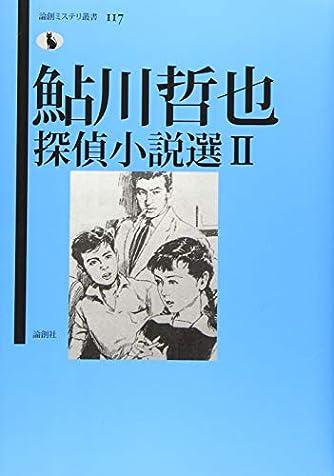 鮎川哲也探偵小説選II (論創ミステリ叢書)
