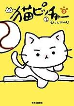 表紙: 猫ピッチャー3 (単行本) | そにしけんじ