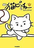 猫ピッチャー3 (単行本)