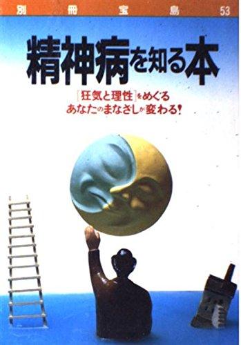 精神病を知る本 (別冊宝島 53)