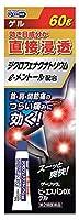 【第2類医薬品】ビーエスバンDXゲル 60g×5 ※セルフメディケーション税制対象商品