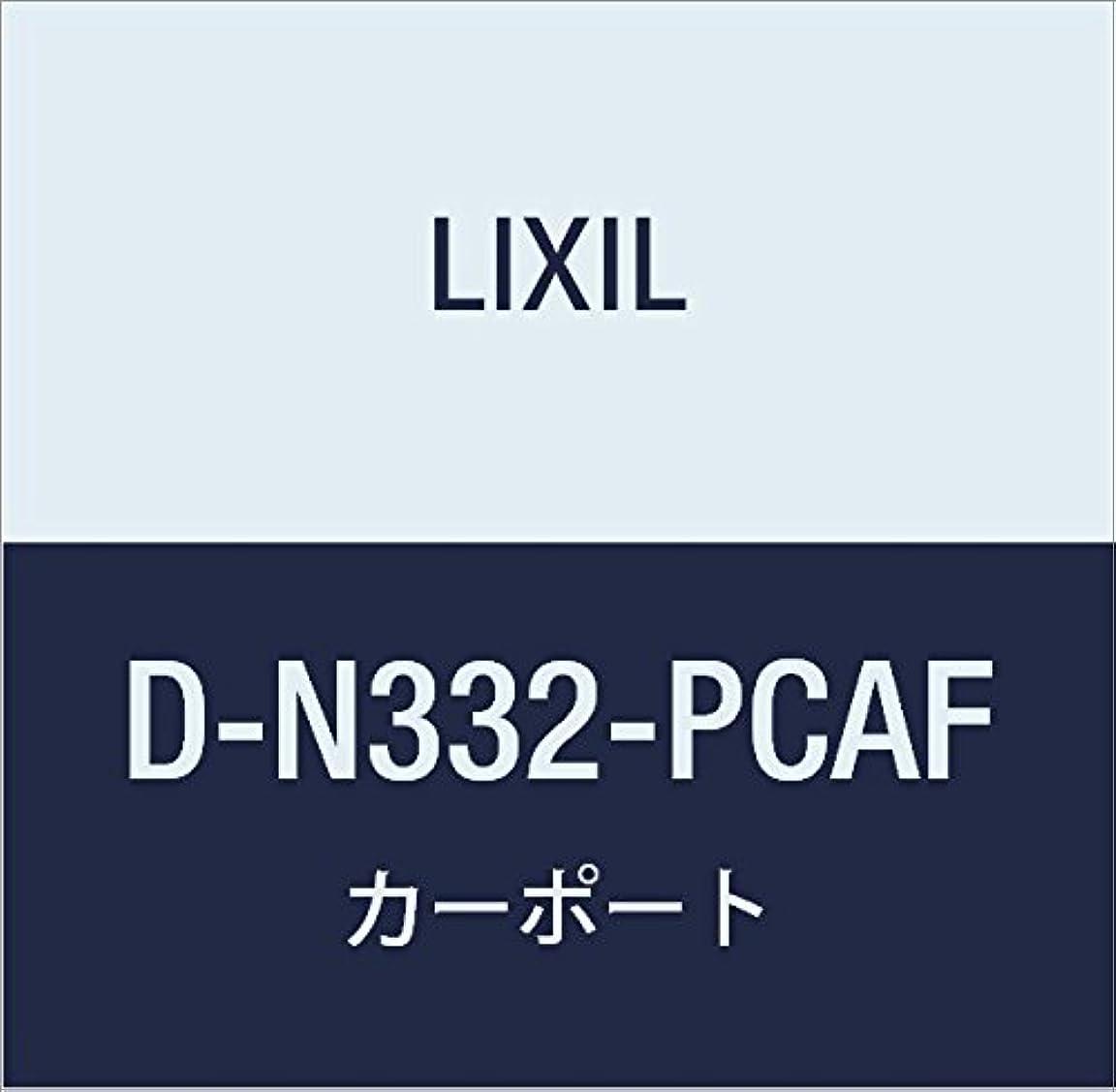 比類なき学期影響LIXIL(リクシル) TOEX テリオスIIIサイドパネル連棟部材セット 2段用 L60D D-N332-PCAF