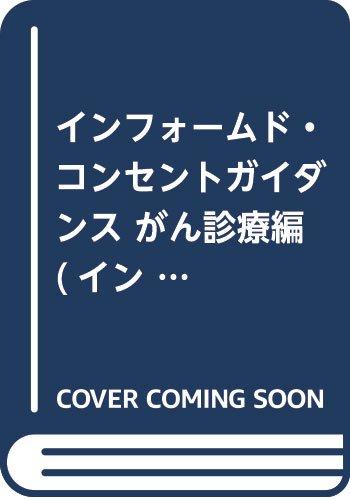 インフォームド・コンセントガイダンス がん診療編 (インフォームド・コンセントガイダンスシリーズ)の詳細を見る
