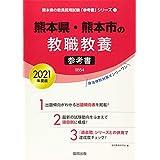 熊本県・熊本市の教職教養参考書 2021年度版 (熊本県の教員採用試験「参考書」シリーズ)