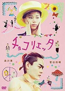 チョコリエッタ [DVD]【レンタル落ち】