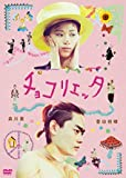 チョコリエッタ [DVD]【レンタル落ち】 image