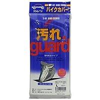 汚れをguard! T01バイクカバー(薄地・軽量)ポリエステルタフター S 55-080