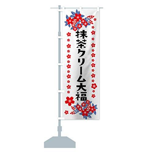 抹茶クリーム大福 のぼり旗 サイズ選べます(ショート60x150cm 左チチ)