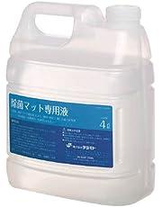 テラモト 除菌マット専用液 MR1204000
