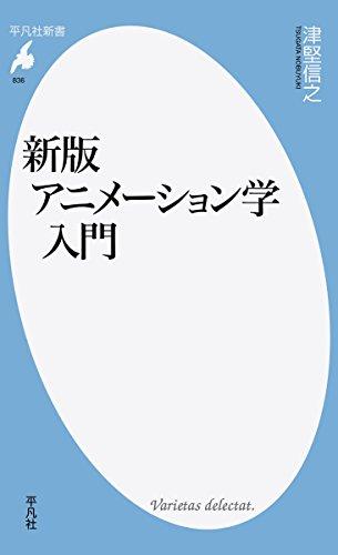 新書836新版 アニメーション学入門 (平凡社新書)