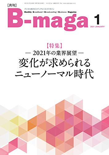 B-maga(ビーマガ) 2021年1月号 (2021-01-15) [雑誌]