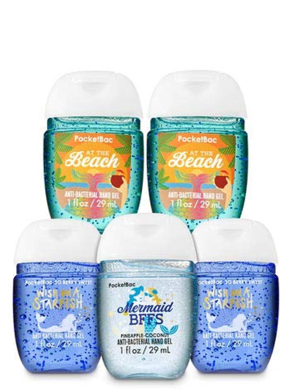 安全性にやにや血まみれ【Bath&Body Works/バス&ボディワークス】 抗菌ハンドジェル 5個セット マーメイド Mermaids PocketBac Hand Sanitizer Bundle (5-pack) [並行輸入品]