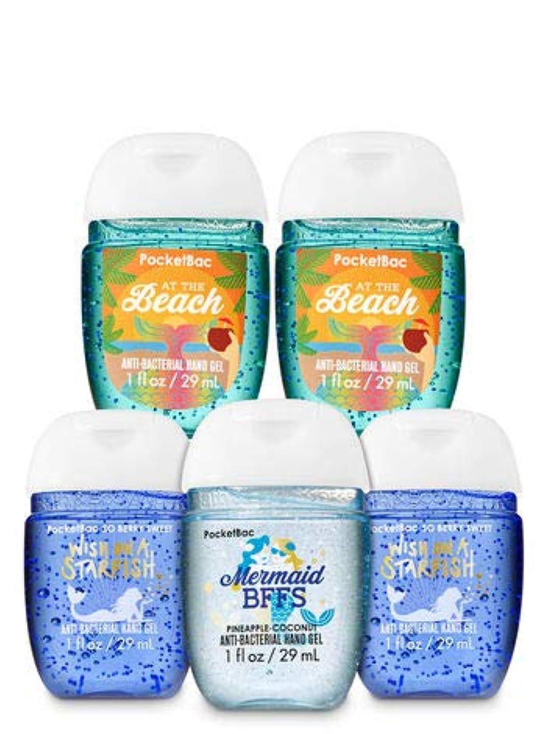 牛肉言語学娯楽【Bath&Body Works/バス&ボディワークス】 抗菌ハンドジェル 5個セット マーメイド Mermaids PocketBac Hand Sanitizer Bundle (5-pack) [並行輸入品]