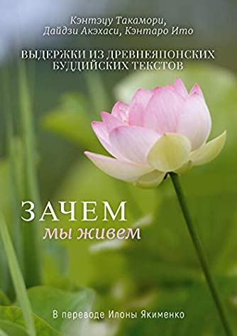 ロシア語版『なぜ生きる』