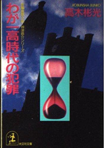 わが一高時代の犯罪―神津恭介シリーズ (光文社文庫)
