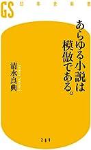表紙: あらゆる小説は模倣である。 (幻冬舎新書)   清水良典