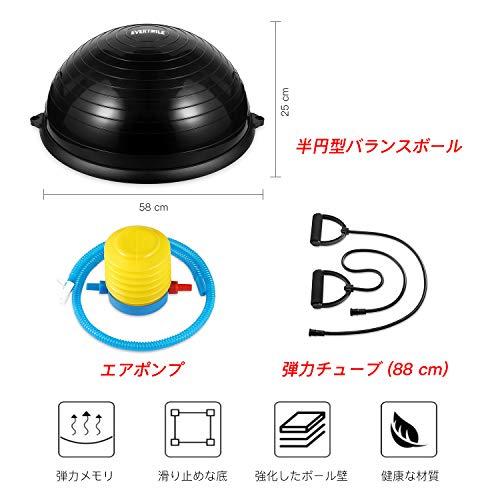 バランスボール半円型チューブ付き半球ダイエット直径58㎝EVERYMILEエクササイズボール体幹トレーリングバランスボード空気入れ付属運動ヨガ腹筋背筋(黒)