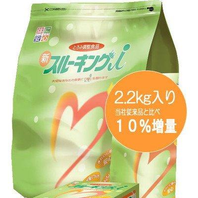 新スルーキングi(アイ) 2.2kg/袋 【とろみ調整食品】