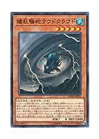 遊戯王 日本語版 DANE-JP022 Loud Cloud the Storm Serpent 擾乱騒蛇ラウドクラウド (ノーマル)