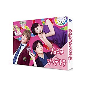 """プロミス・シンデレラ Blu-ray BOX"""""""