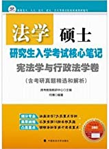 LLM Graduate Record Examination Core Note: Constitutional Law and Administrative Law Volume(Chinese Edition)
