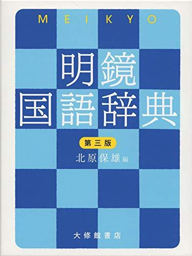明鏡国語辞典 第三版