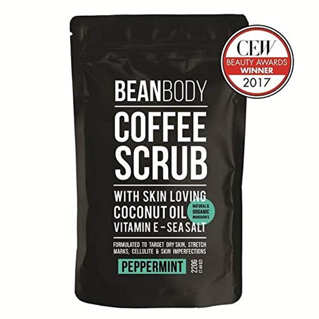野な開発腸[Bean Body ] 豆のボディコーヒースクラブ、ペパーミント220グラム - Bean Body Coffee Scrub, Peppermint 220g [並行輸入品]